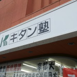 20151029笠松校外観 (4)