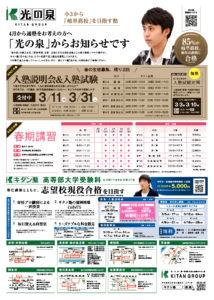 20180301_hikariのサムネイル